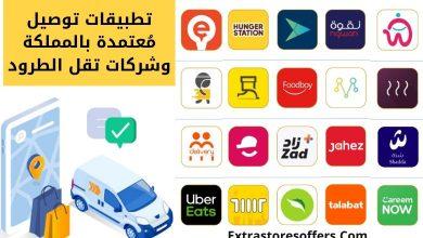 Photo of تطبيقات التوصيل المعتمدة بالسعودية وشركات نقل الطرود