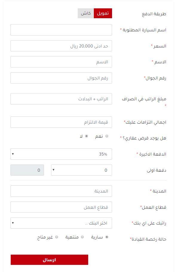 تمويل السيارات من مجموعة صالح