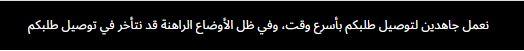 توصيل ايكيا السعودية في رمضان 2020