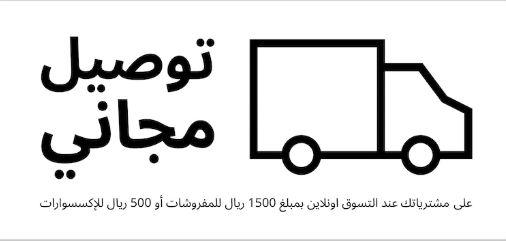 توصيل مجاني من ايكيا السعودية في رمضان 2020