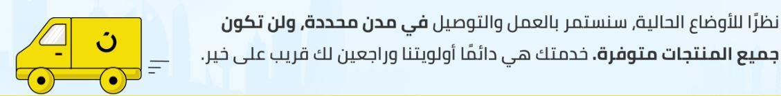 توصيل نون السعودية في رمضان 2020