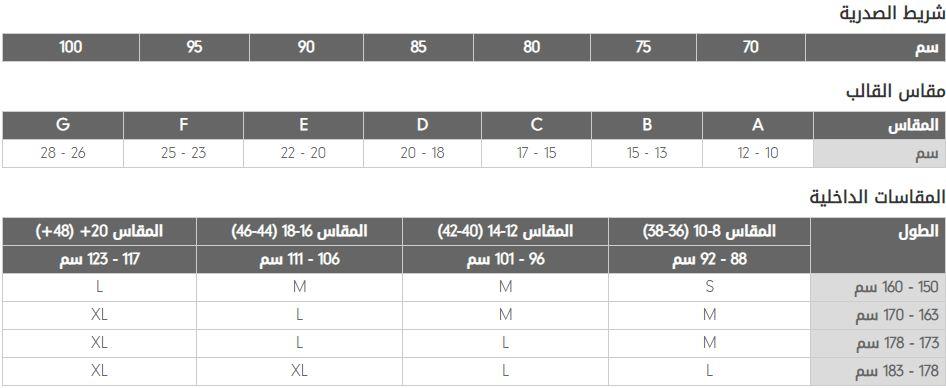 جدول مقاسات مذركير للحوامل
