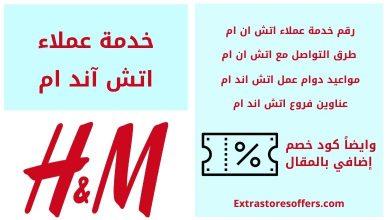 Photo of خدمة عملاء اتش آند ام ارقام التواصل ومواعيد دوام العمل
