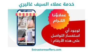 السيف غاليري خدمة العملاء