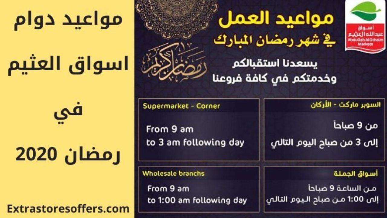 دوام العثيم في رمضان 2020 الجديدة بفروع السعودية المفتوحة المدونة Extrastoresoffers