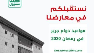 دوام جرير في رمضان 2020