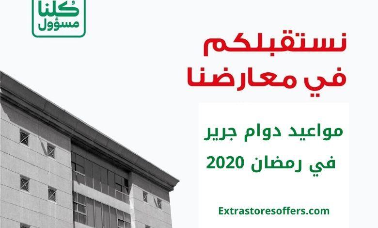 دوام جرير في رمضان 2020 وبعد الحظر مكتبة جرير Extrastoresoffers