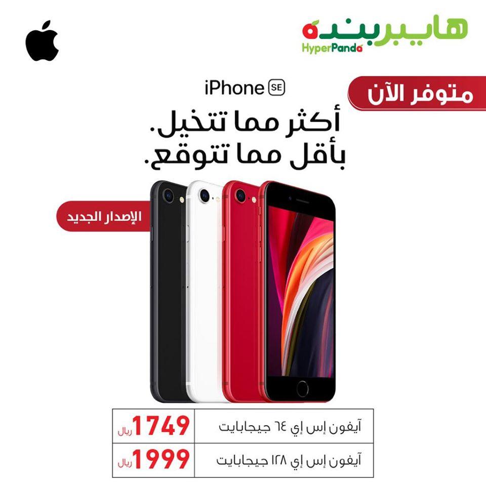 سعر ايفون اس اي في السعودية في هايبر بنده