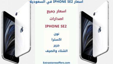 سعر ايفون SE 2 في السعودية