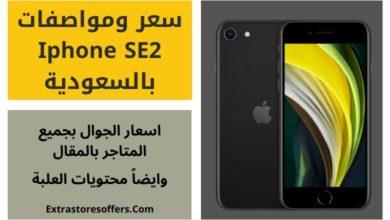 سعر ومواصفات Iphone SE2 بالسعودية