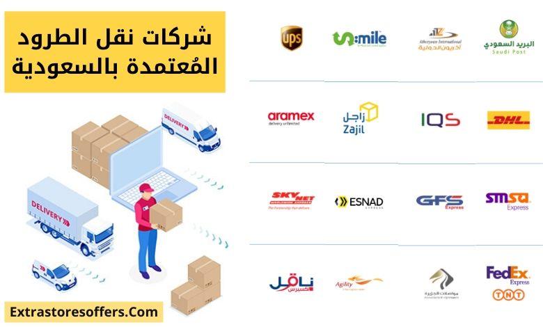 شركات نقل الطرود المُعتمدة بالسعودية