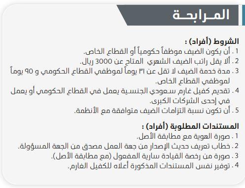 شروط التمويل من عبد اللطيف جميل