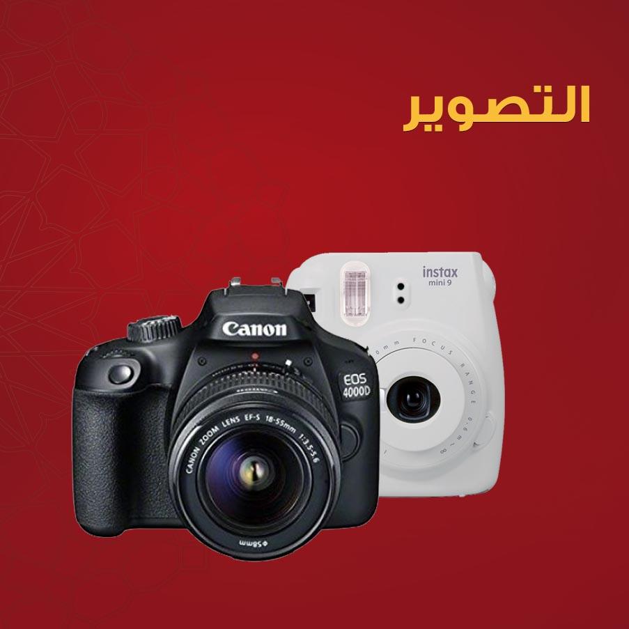 عروض xcite فى رمضان 2020 كاميرات تصوير