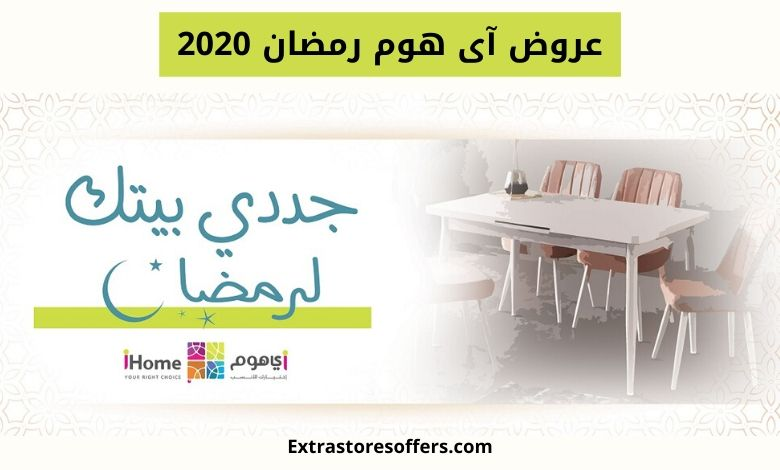 عروض آى هوم رمضان 2020