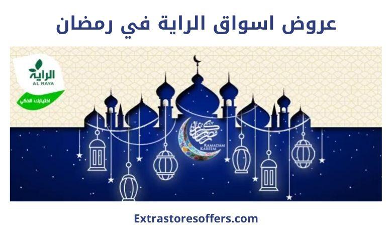 عروض اسواق الراية في رمضان