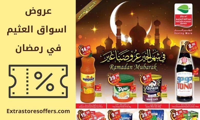 عروض اسواق العثيم في رمضان