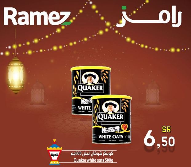 عروض اسواق رامز في رمضان سلع غذائية