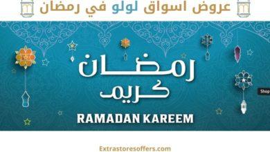 عروض اسواق لولو في رمضان