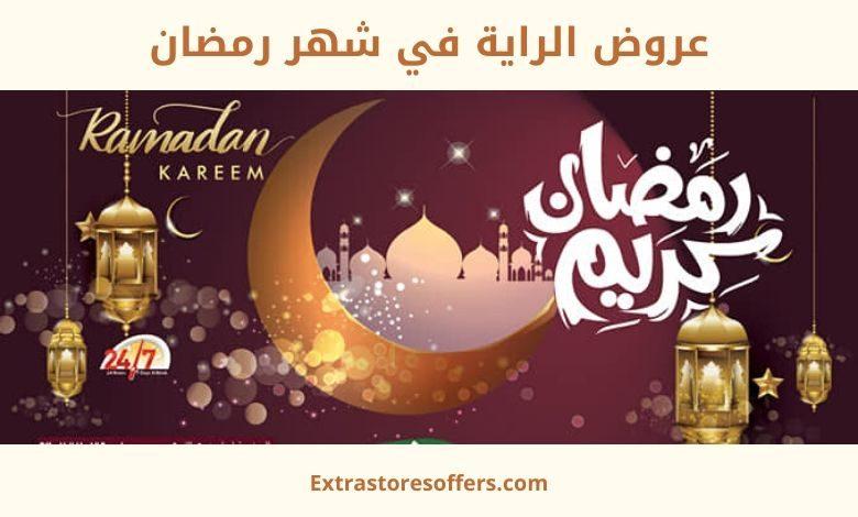 عروض الراية في شهر رمضان