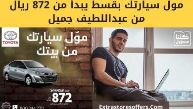 عروض السيارات السعودية من عبداللطيف جميل