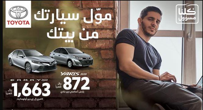 عروض السيارات السعودية من عبداللطيف جميل تويوتا