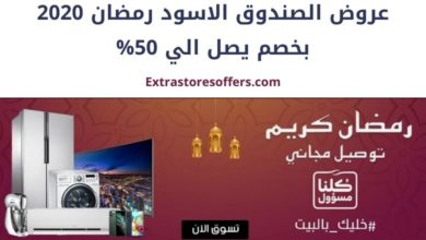 Photo of عروض الصندوق الاسود رمضان 2020