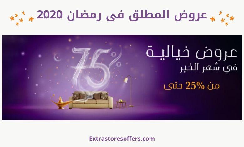 عروض المطلق فى رمضان 2020