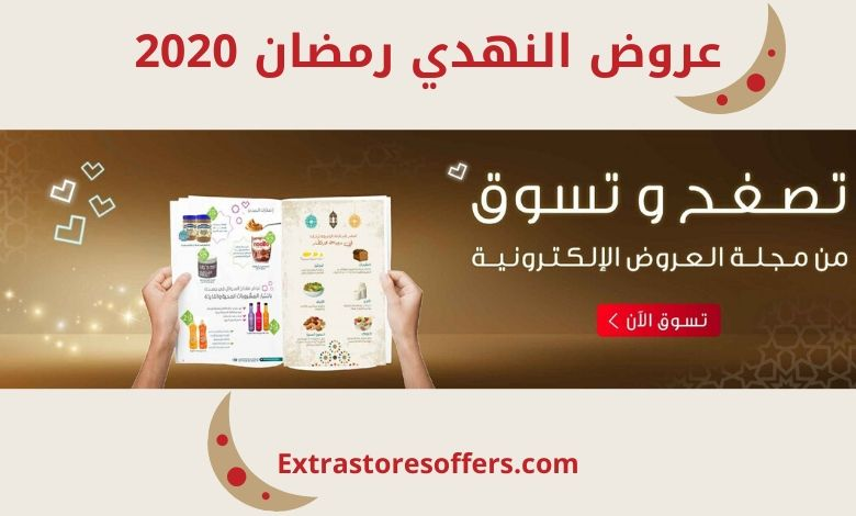 عروض النهدي رمضان 2020