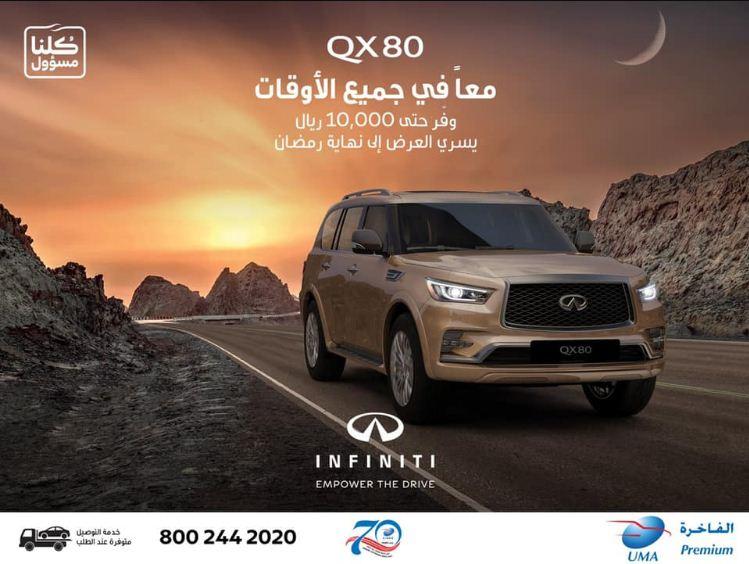 عروض انفينيتي السعودية فى رمضان QX80