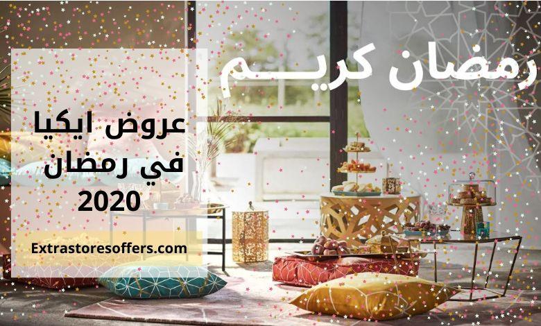 عروض ايكيا في رمضان offers IKEA Ramadan 2020