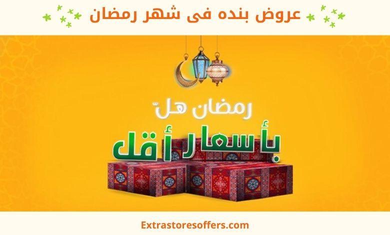 عروض بنده فى شهر رمضان