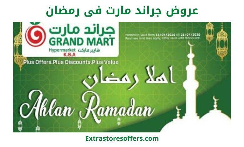 عروض جراند مارت فى رمضان