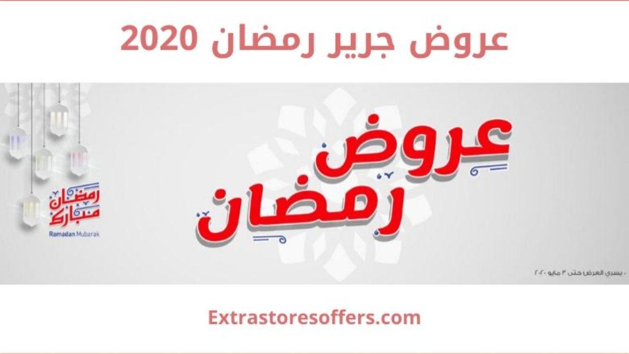 عروض جرير رمضان 2020 عروض رمضان Extrastoresoffers