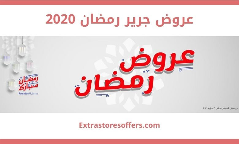 عروض جرير رمضان 2020