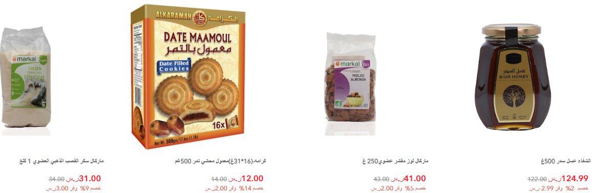 عروض جولي ماركت في رمضان اطعمة خفيفة