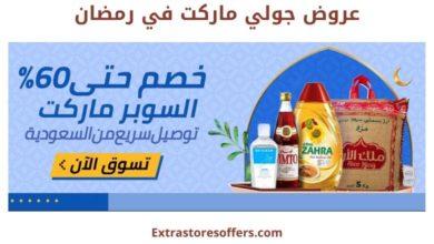 Photo of عروض جولي ماركت في رمضان بخصم يصل الي 60%