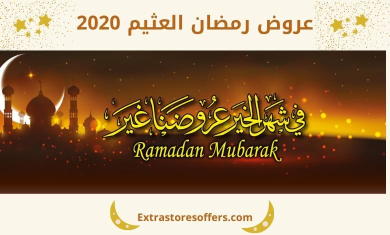 عروض رمضان العثيم 2020