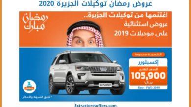Photo of عروض رمضان 2020 توكيلات الجزيرة فورد