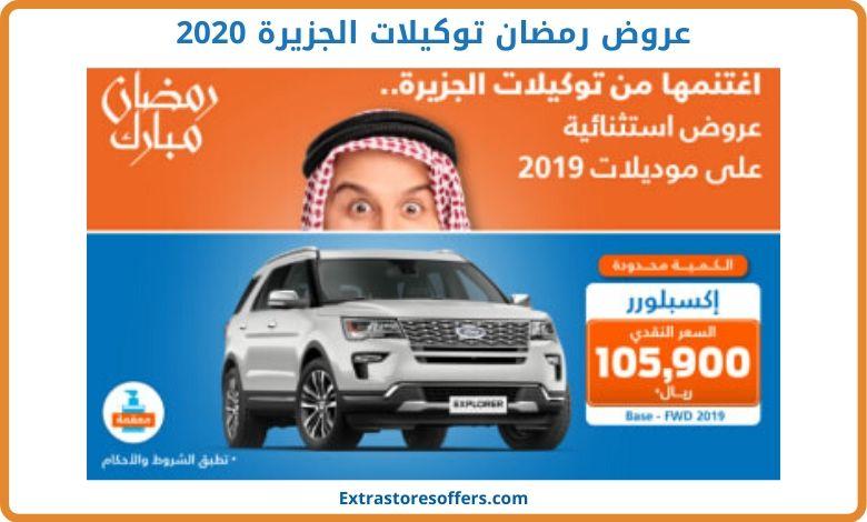 عروض رمضان توكيلات الجزيرة 2020
