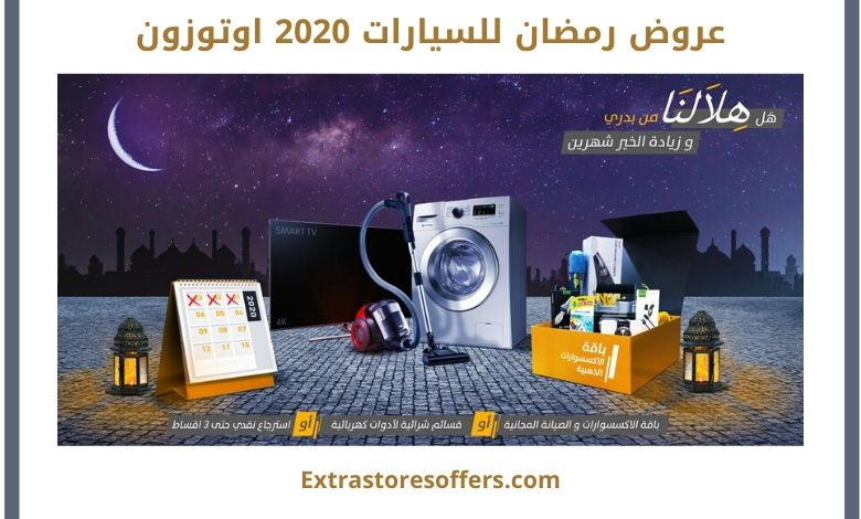 عروض رمضان للسيارات 2020 اوتوزون بالبيد
