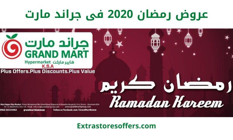 عروض رمضان 2020 فى جراند مارت