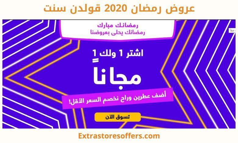 عروض Ramadan 2020 من goldenscent