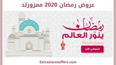 Photo of عروض رمضان 2020 ممزورلد بخصم حتي 48%