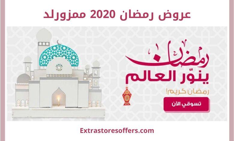 عروض رمضان 2020 ممزورلد