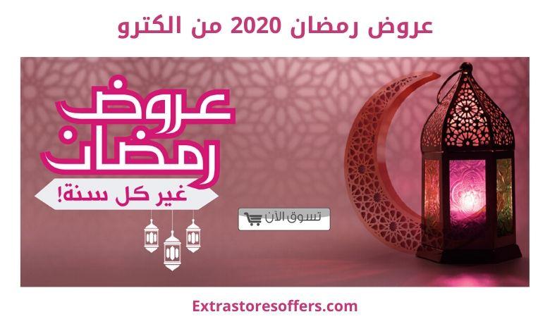 عروض رمضان 2020 من الكترو