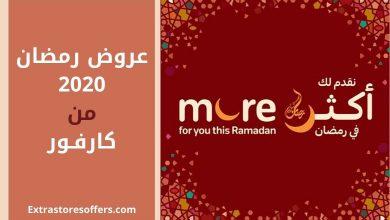 Photo of عروض رمضان 2020 كارفور الاسبوع الثالث