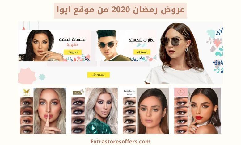 عروض رمضان 2020 من موقع ايوا