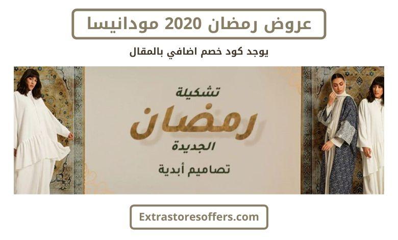 عروض رمضان 2020 مودانيسا