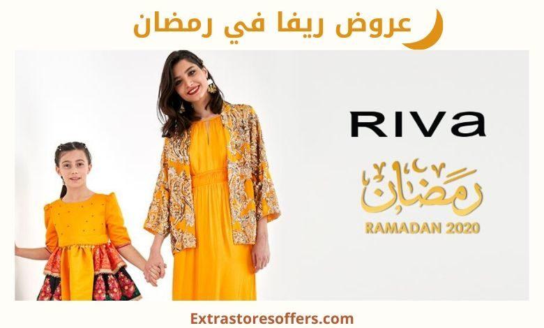 عروض ريفا في رمضان
