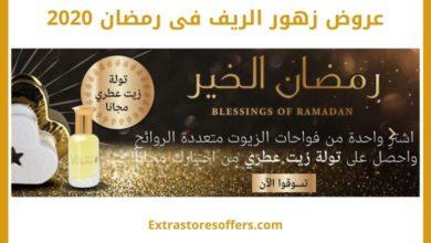 Photo of عروض زهور الريف فى رمضان 2020